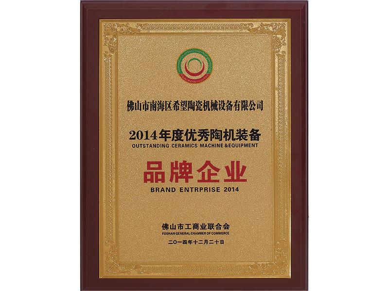 2014年度优秀陶机装备品牌企业